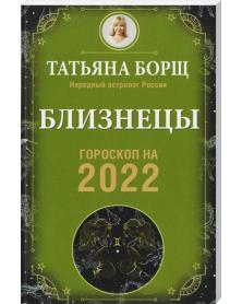 БЛИЗНЕЦЫ. Гороскоп на 2022 год