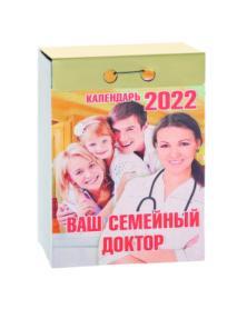 Kalen nasten 2022 wasch semejnyj doktor m000053032