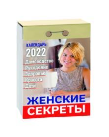 Kalen nasten 2022 zhenskie sekrety m000053036