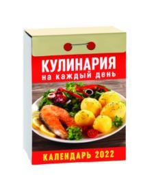 Kalendar nasten 2022 kulinarija na kazhdyj den m000053039