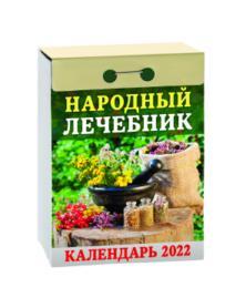 Kalen nasten 2022 narodnyj letschebnik m000053043