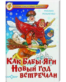 Кн.н/г.Мокиенко М.Как Бабы-Яги Новый год встречали