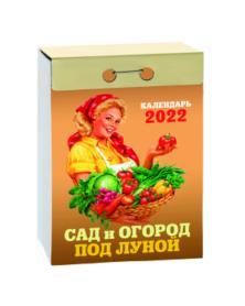 Kalen nasten 2022 sad i ogorod pod lunoj m000050993