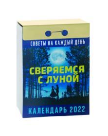 Кален настен 2022 Сверяемся с Луной №M000053058