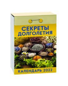 Kalen nasten 2022 sekrety dolgoletija m000053059