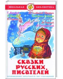 Skaski russkih pisatelej schkolnaja biblioteka