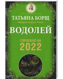 ВОДОЛЕЙ. Гороскоп на 2022 год