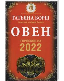 ОВЕН. Гороскоп на 2022 год