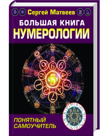 Большая книга нумерологии. Понятный самоучитель