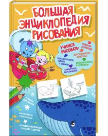 Bolschaja enziklopedija risowanija
