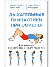 Dyhatelnye gimnastiki pri covid-19 rekomendazii po wosstanowleniju dlja pazientow