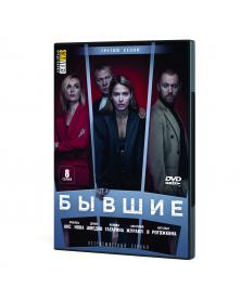 Byivshie 3 (2021)
