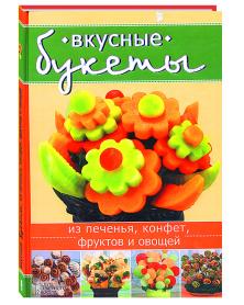 Wkusnye bukety is petschenja, konfet, fruktow i owoschej