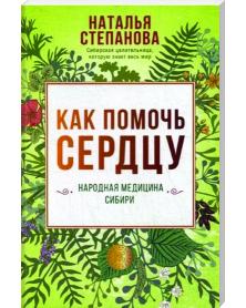 Kak pomoch′ serdtsu. Narodnaia meditsina Sibiri.