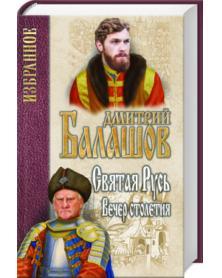 Swjataja rus. kn.3 wetscher stoletija