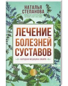 Lechenie bolezneĭ sustavov. Narodnaia meditsina Sibiri.