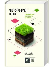 Tschto skrywaet kozha. 2 kwadratnyh metra, kotorye diktujut, kak nam zhit