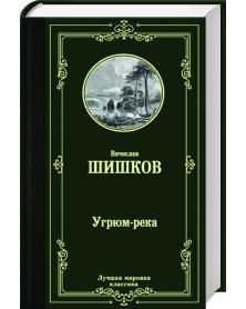 Ugrium- reka