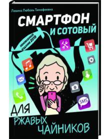 Smartfon i sotowyj dlja rzhawyh tschajnikow