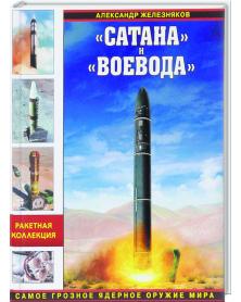 Сатана и Воевода. Самое грозное ядерное оружие мира