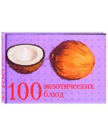 100 экзотических блюд