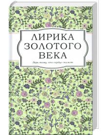 Lirika Zolotogo veka