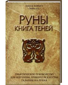 Runy. kniga tenej. praktitscheskoe rukowodstwo dlja isutschenija drewnego iskusstwa gadanija na runah