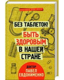 Bes tabletok! byt sdorowym w naschej strane
