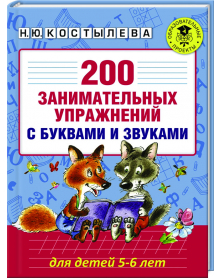 200 упражнений детям 5-6