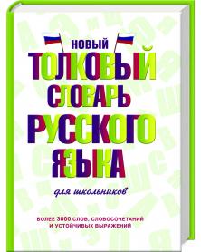 Nowyj tolkowyj slowar russkogo jasyka s prilozheniem