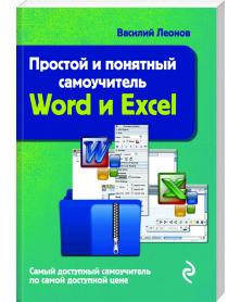Prostoj i ponjatnyj samoutschitel Word i Excel.