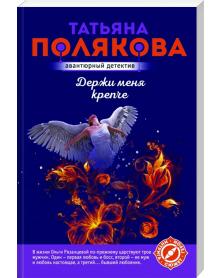Sibirischer Chaga-Tee mit Kamille