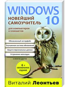 Windows 10. nowejschij samoutschitel.