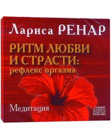 CD-disk. ritm ljubwi i strasti: refleks orgasma. meditazii