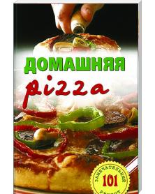 Domaschnjaja pizza.rezepty mirowogo klassa