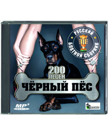 Чёрный пёс - русский блатной сборник - 200 песен