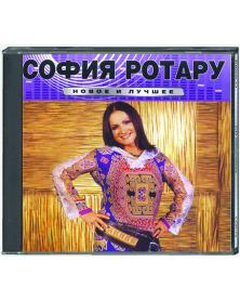 Rotaru Sofija - novoe i lučšee