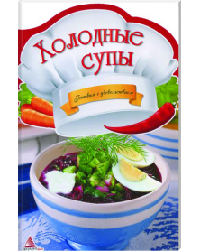 Holodnye supy