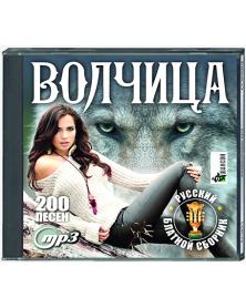 Волчица - русский блатной сборник - 200 песен