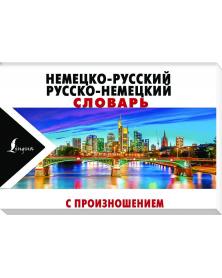 Nemezko-russkij russko-nemezkij slowar s proisnoscheniem dlja natschinajustchih
