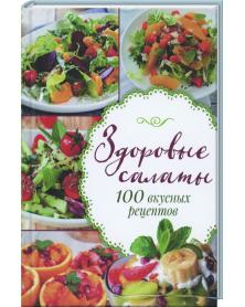Zdorovye salaty.100 vkusnykh retseptov