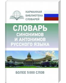 Slowar sinonimow i antonimow russkogo jasyka