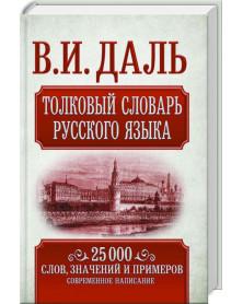 Tolkowyj slowar russkogo jasyka