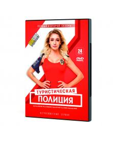 Turisticheskaya politsiya 24 serii