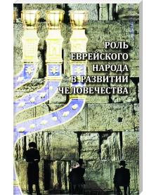 Rol ewrejskogo naroda w raswitii tschelowetschestwa