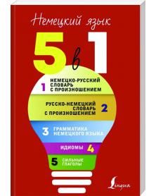 Nemetskiĭ iazyk. 5 v 1: Nemetsko-russkiĭ slovar′ s proiznosheniem.