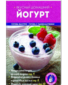Vkusnyj domašnij jogurt