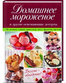 Domaschnee morozhenoe i drugie oswezhajustchie deserty