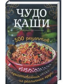 Chudo-kashi. 500  retseptov prigotovleniia iz razlichnykh krup