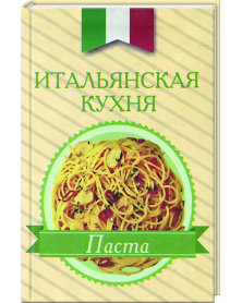Italjanskaja kuhnja.pasta